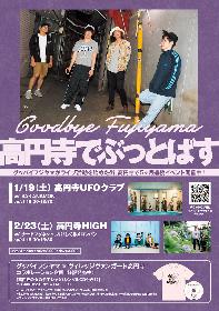 グッバイフジヤマ自主企画『高円寺でぶっとばす』最終回のゲストを発表