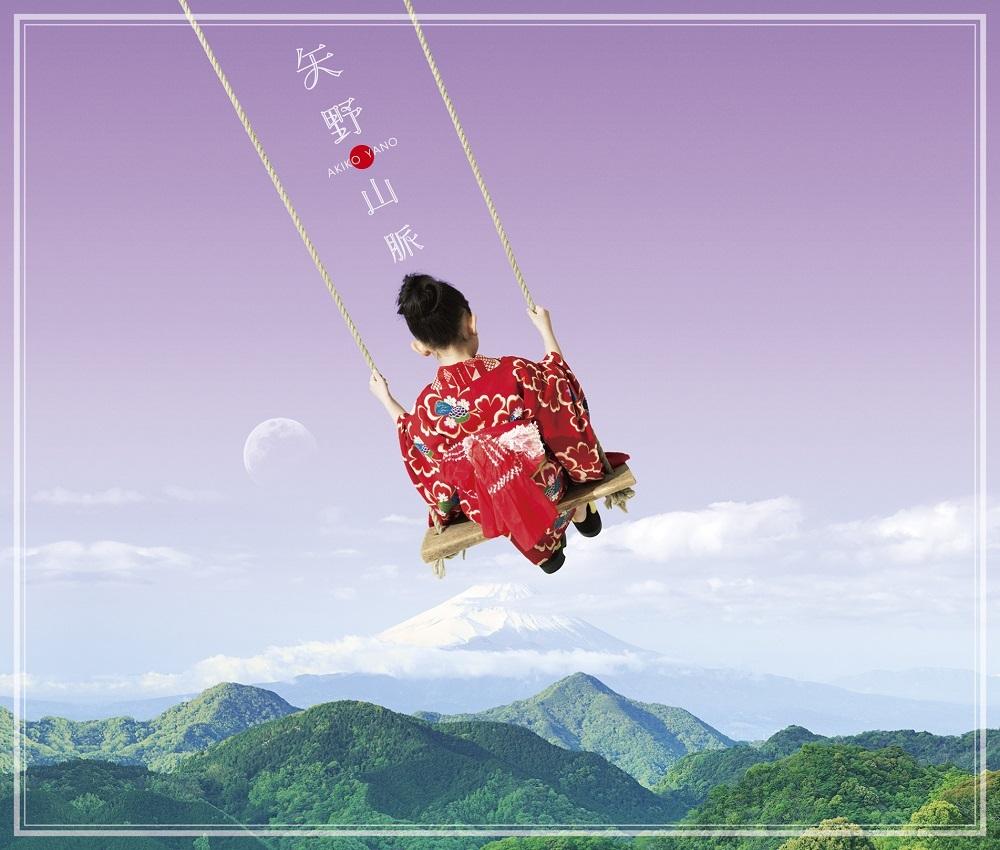矢野顕子『矢野山脈』通常盤