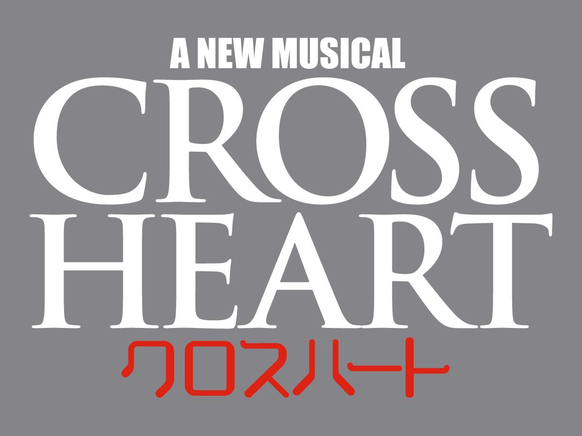 「A New Musical クロスハート」