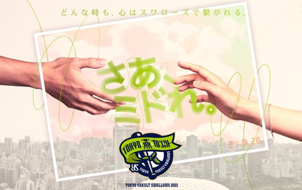 8月28日(土)と8月29日(日)は『2021 TOKYO 燕プロジェクト in東京ドーム』が開催される