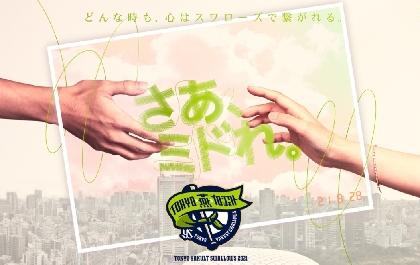 スワローズが8/27から東京ドームで6試合! チケットは8/2に一般発売