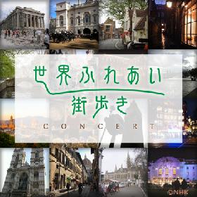 浦井健治がナビゲーター、村井秀清が演奏、特別ゲストに朝夏まなとが出演 NHK『世界ふれあい街歩きコンサート』延期公演が決定