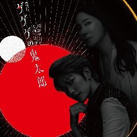七海ひろき、浅野ゆう子の出演が決定 荒牧慶彦ら舞台『ゲゲゲの鬼太郎』新キャストが解禁