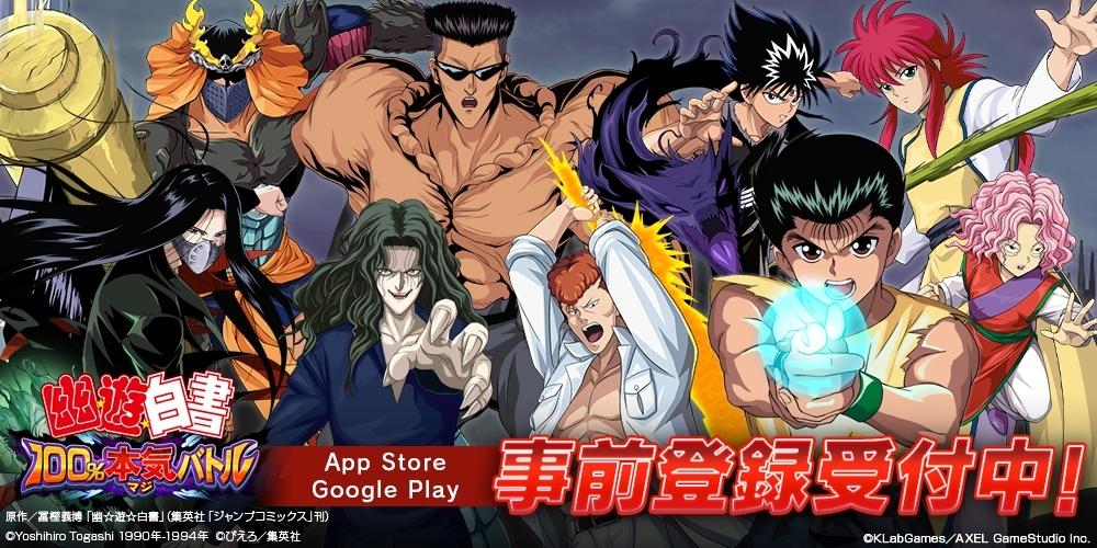 原作/冨樫義博「幽☆遊☆白書」(集英社「ジャンプコミックス」刊) (C)Yoshihiro Togashi 1990年-1994年 (C)ぴえろ/集英社 (C)KLabGames/AXEL GameStudio Inc.
