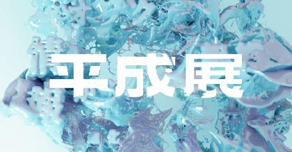 平成に生まれた文化を改めて捉え直す『平成展 2000-2009』、六本木ヒルズで開催 ゼロ年代を振り返る