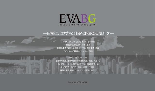 『エヴァンゲリオン』オフィシャルストア発の新ブランド始動!