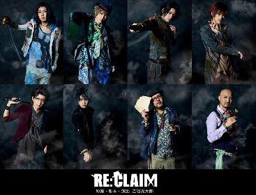 山田ジェームス武&櫻井圭登らのメインキャストビジュアルが解禁、舞台『RE:CLAIM』 初演キャスト登壇のアフターイベントも決定