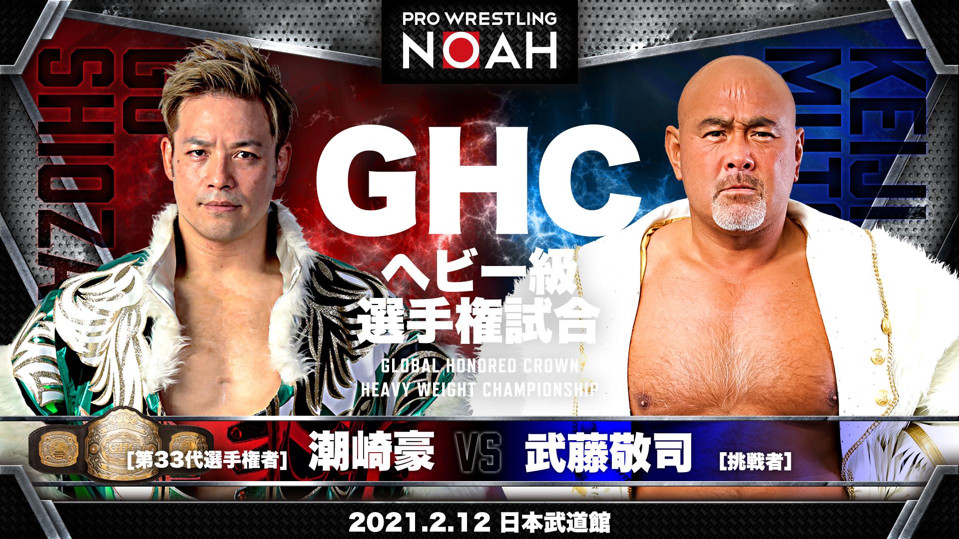 ■GHCヘビー級選手権試合 (第33代選手権者)潮崎豪vs武藤敬司(挑戦者)