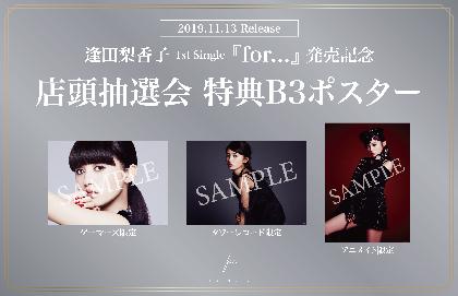 逢田梨香子、1st Single「for...」封入特典の情報発表!プレミアムイベント招待&ボイスメッセージカード