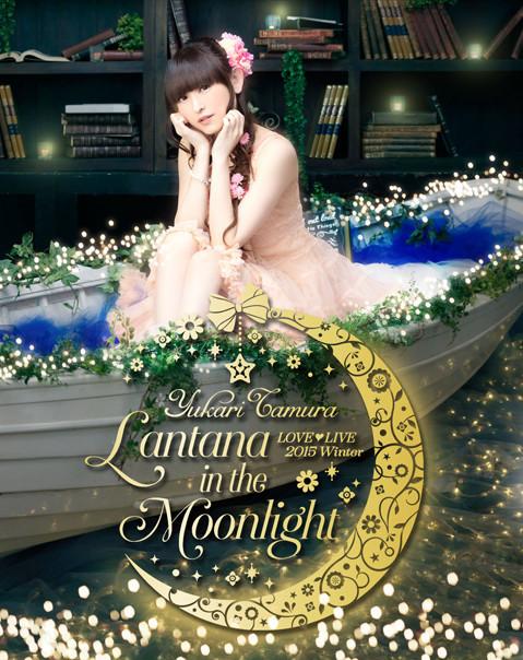 田村ゆかり「田村ゆかり LOVE ▽ LIVE *Lantana in the Moonlight*」Blu-ray盤ジャケット(▽はハートマーク)