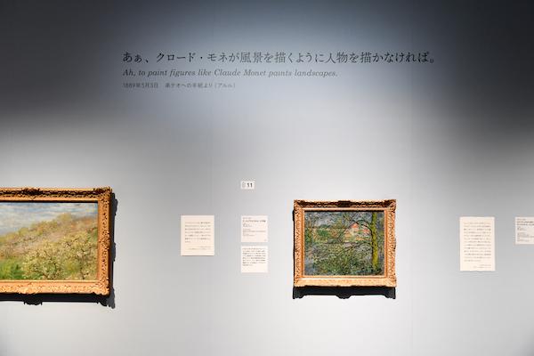 「印象派の画家たち」モネ作品の展示風景