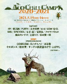『ACO CHiLL CAMP 2020-2021』DJダイノジ、ケロポンズら第二弾出演者を発表