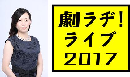 ブス会*主宰ペヤンヌマキ、鹿殺し丸尾丸一郎が生ラジオドラマに挑戦