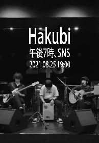 Hakubi、真夏の弾き語り生配信企画『午後7時、SNS』の開催が決定 焚き火を囲みながら実施