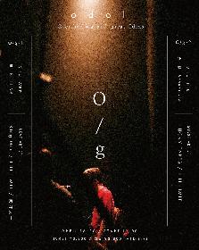 odol、自主企画ライブシリーズ『O/g』に向井太一が出演決定