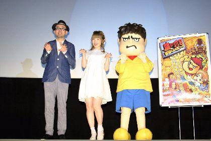 内田彩、仕事ぶりを絶賛され「結婚しようかな?」と喜びあらわに 吉田くんのギリギリな記者会見ネタも 映画『鷹の爪8』初日舞台あいさつ