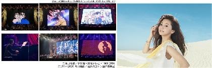 倉木麻衣が『名探偵コナン スペシャル・コンサート2020』に出演決定