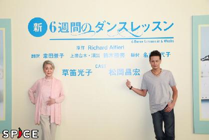 草笛光子・松岡昌宏『新・6週間のダンスレッスン』が開幕