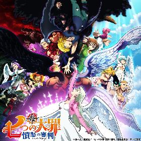 シリーズ最終章TVアニメ『七つの大罪 憤怒の審判』1/6放送開始、PV&キービジュアル公開