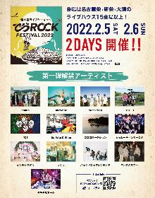 『でらロックフェスティバル 2022』 開催決定、ammo、moon drop、POT、バックドロップシンデレラら第一弾出演者も発表