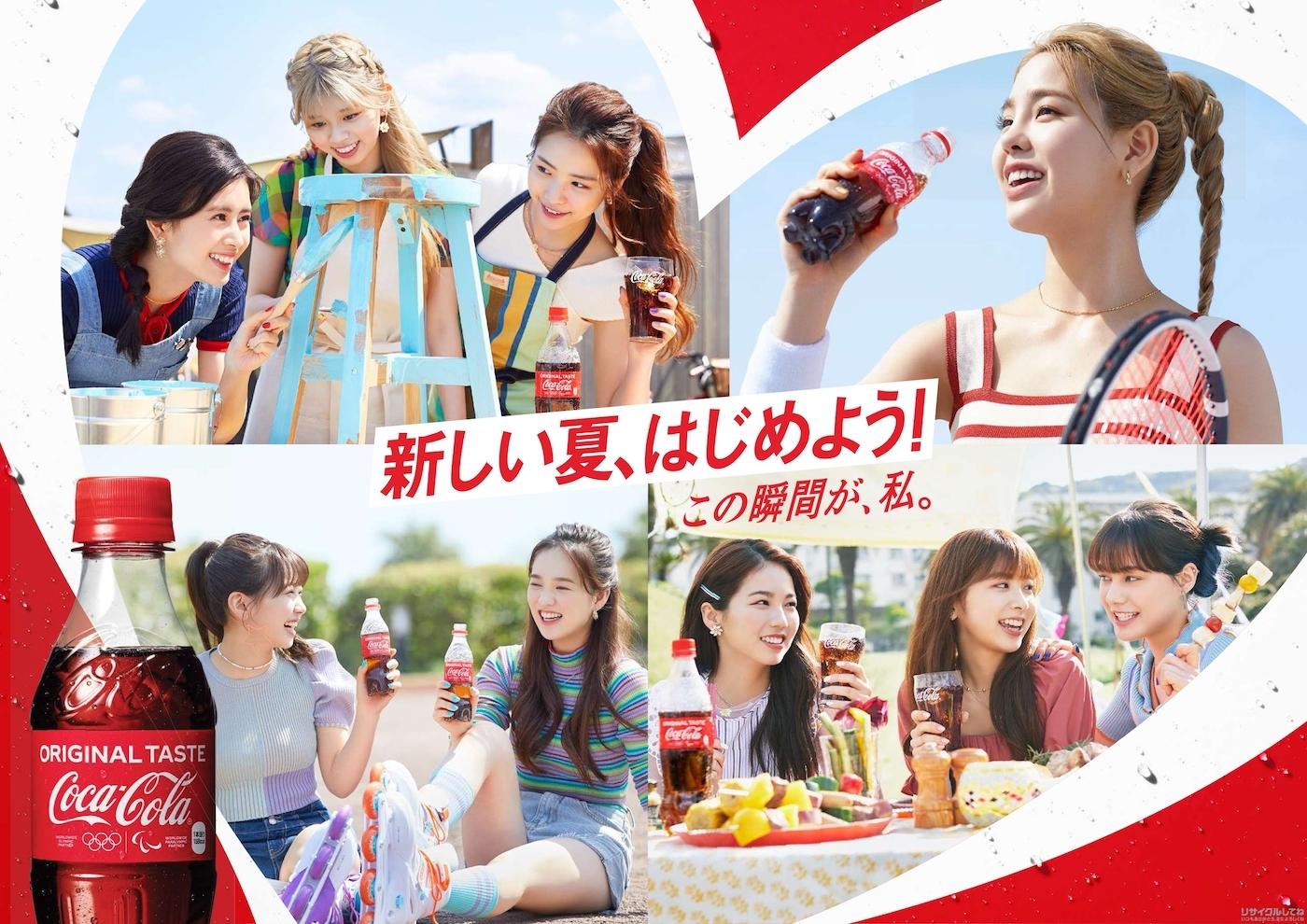 NiziUが夏を全力で楽しむコカ・コーラ新CM公開