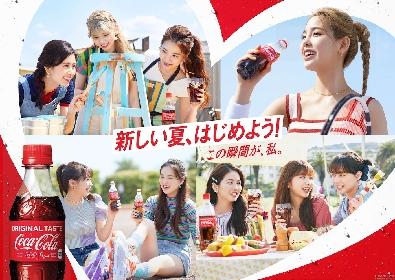 NiziUが「新しい夏」を全力で楽しむコカ・コーラ新CMの公開が決定 CMソングに最新曲「Super Summer」を起用