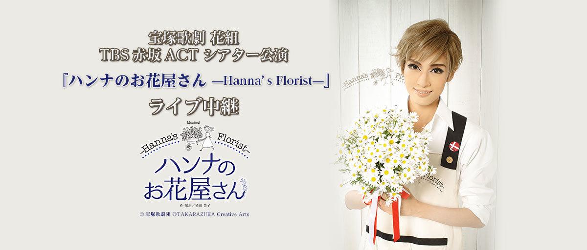 『ハンナのお花屋さん -Hanna's Florist-』 (C)宝塚歌劇団 (C)TAKARAZUKA Creative Arts