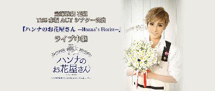 宝塚歌劇 花組『ハンナのお花屋さん -Hanna's Florist-』を、全国の映画館で生中継