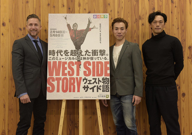 劇団四季『ウェストサイド物語』会見より