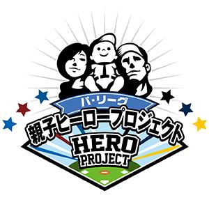 『パ・リーグ 親子ヒーロープロジェクト』は8月4日、5日に開催
