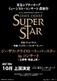 「ジーザス・クライスト=スーパースター in コンサート」上演決定