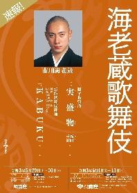 34年ぶりに成田屋の『実盛物語』親子共演が実現&「Clubhouse」から誕生する新作も 『海老蔵歌舞伎』が5月・6月に開催決定