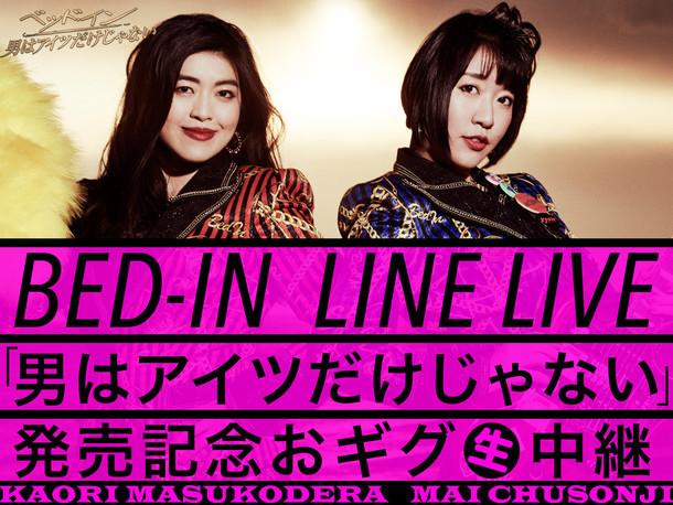 LINE LIVE「ベッド・イン『男はアイツだけじゃない』発売記念おギグ生中継」告知画像