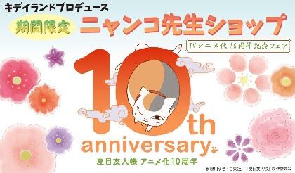 「ニャンコ先生ショップ」キデイランド4店舗で開催決定!