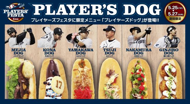 辻監督と選手らがプロデュースした「プレイヤーズドッグ」を限定販売
