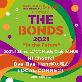 """『ジャイガ』スピンオフイベント『THE BONDS 2021""""In the Future """"』第2弾はHi Cheers!、Bye-Bye-Handの⽅程式、LOCAL CONNECT"""