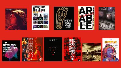エレカシ、THE BOOM、岡村靖幸、佐野元春、スライダーズらの貴重ライブ映像&MVを無料配信