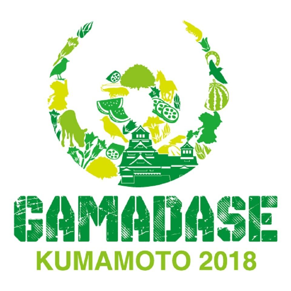 『GAMADASE KUMAMOTO 2018~熊本復興祭~』