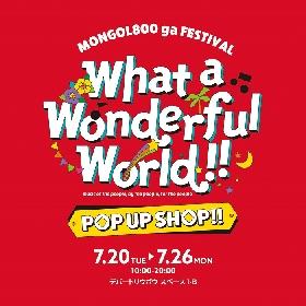 MONGOL800が主催する夏フェス『What a Wonderful World!!』POP UP SHOP!!第一弾が沖縄で開催