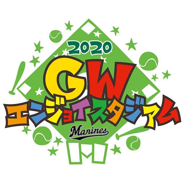 マリーンズは5月4日(月・祝)〜6日(水・祝)に『GWエンジョイスタジアム』を開催する