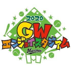 マリーンズが『GWエンジョイスタジアム』開催! リュックや麦わらハットをプレゼント
