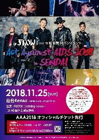 FLOW主催対バンライブ『Act Against AIDS 2018 in SENDAI』今年も開催決定!  開催中の全国ツアー『アニメ縛り』ファイナルにはシークレットゲストが登場!
