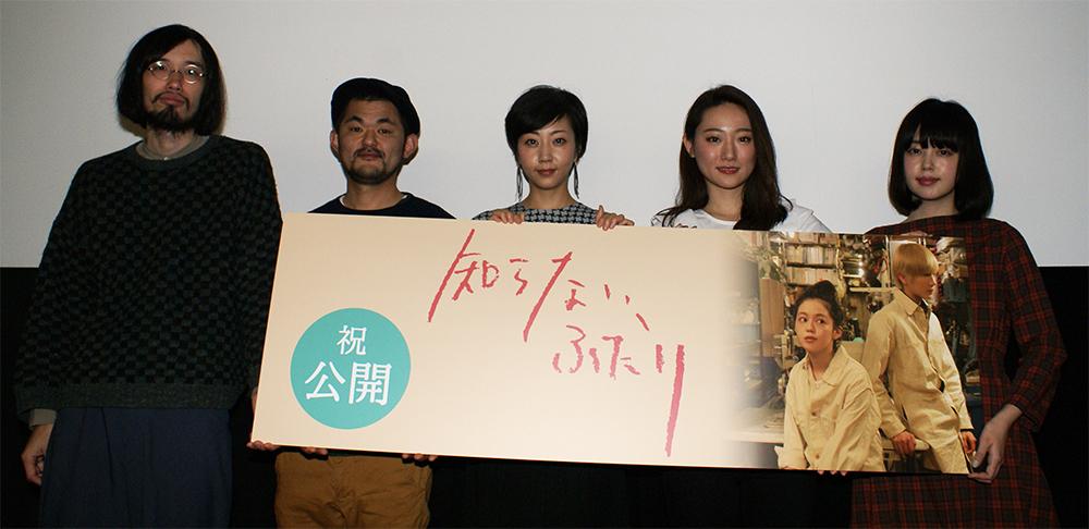左から今泉力哉監督、芹澤興人、木南晴夏、韓英恵、青柳文子 映画『知らない、ふたり』の公開初日舞台あいさつ