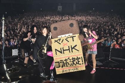 ヤバイTシャツ屋さん、ステージに登場したどーもくんとともにNHKとのコラボを発表