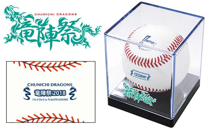 『竜陣祭 2018』ロゴ入り公式試合球付チケットも発売される