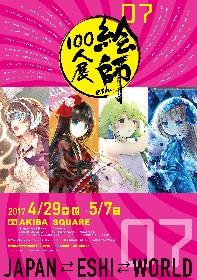 『絵師100人展』が4月29日より開幕 「まどマギ」の蒼樹うめ、「薄桜鬼」のカズキヨネらが参加