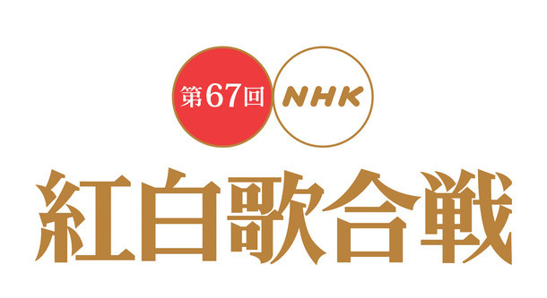 「第67回NHK紅白歌合戦」ロゴ