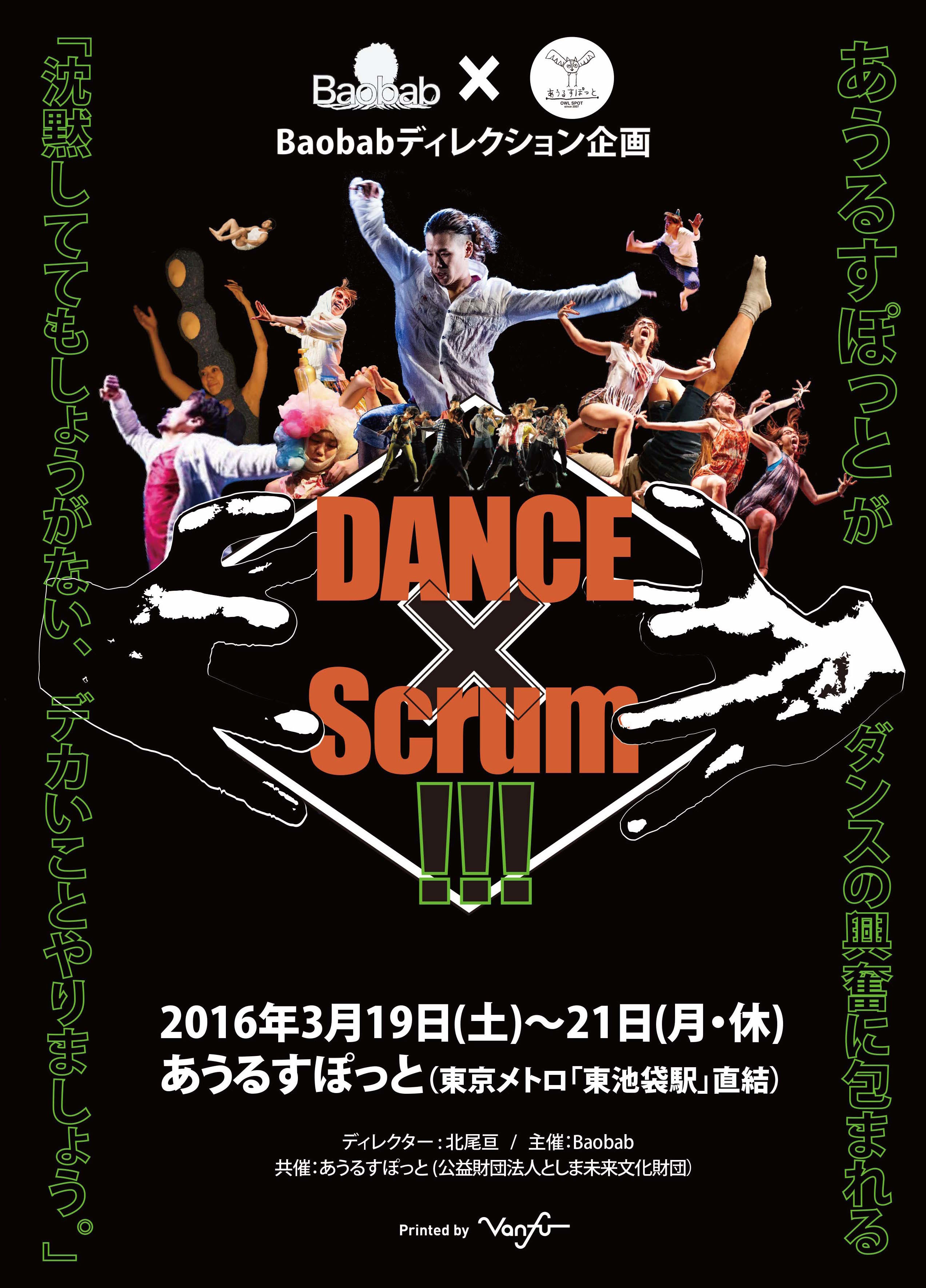 Baobab『DANCE×Scrum!!!』
