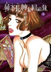 安野モヨコ原作の「鼻下長紳士回顧録」をN.Y.ブロードウェイでミュージカル化 演出・振付はトニー賞振付賞を受賞したロブ・アシュフォード