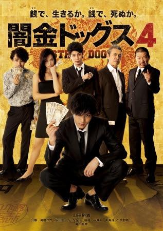 (C) 2016「闇金ドッグス4&5」製作委員会
